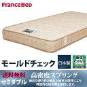 クーポン モールドチェック フランスベッド スプリング マットレス