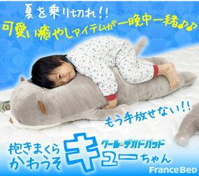 クールデオド抱き枕かわうそキューちゃんM43x19x14.5(cm)限定生産のため売切れ必須!