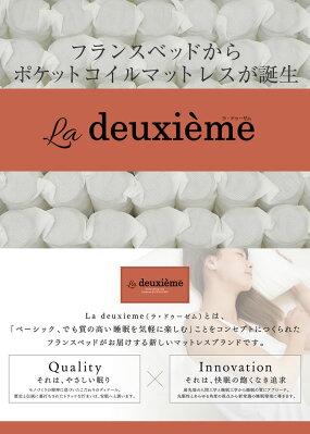 フランスベッドマットレスシングルラ・ドゥーゼムポケットコイルS−DE−P100DE-P100【時間指定対応】