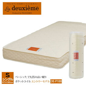 フランスベッドマットレスシングルラ・ドゥーゼムポケットコイルS−DE−P100DE-P100