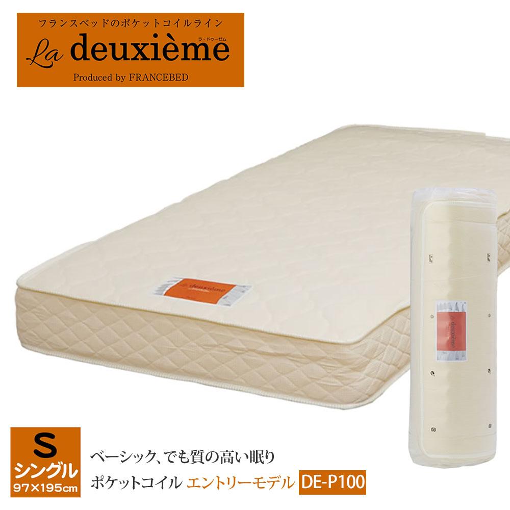 フランスベッド マットレス シングル ラ・ドゥーゼム ポケットコイル S−DE−P100 DE-P100 ロール圧縮 コンパクト梱包
