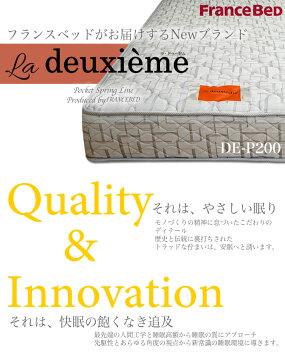 DE-P200シングルマットレスフランスベッドポケットコイルDEーP200ラ・ドゥーゼム【大型商品の為日時指定不可】