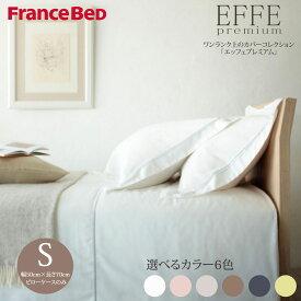 フランスベッド エッフェプレミアムピローケース 枕カバー シングル 【RCP】