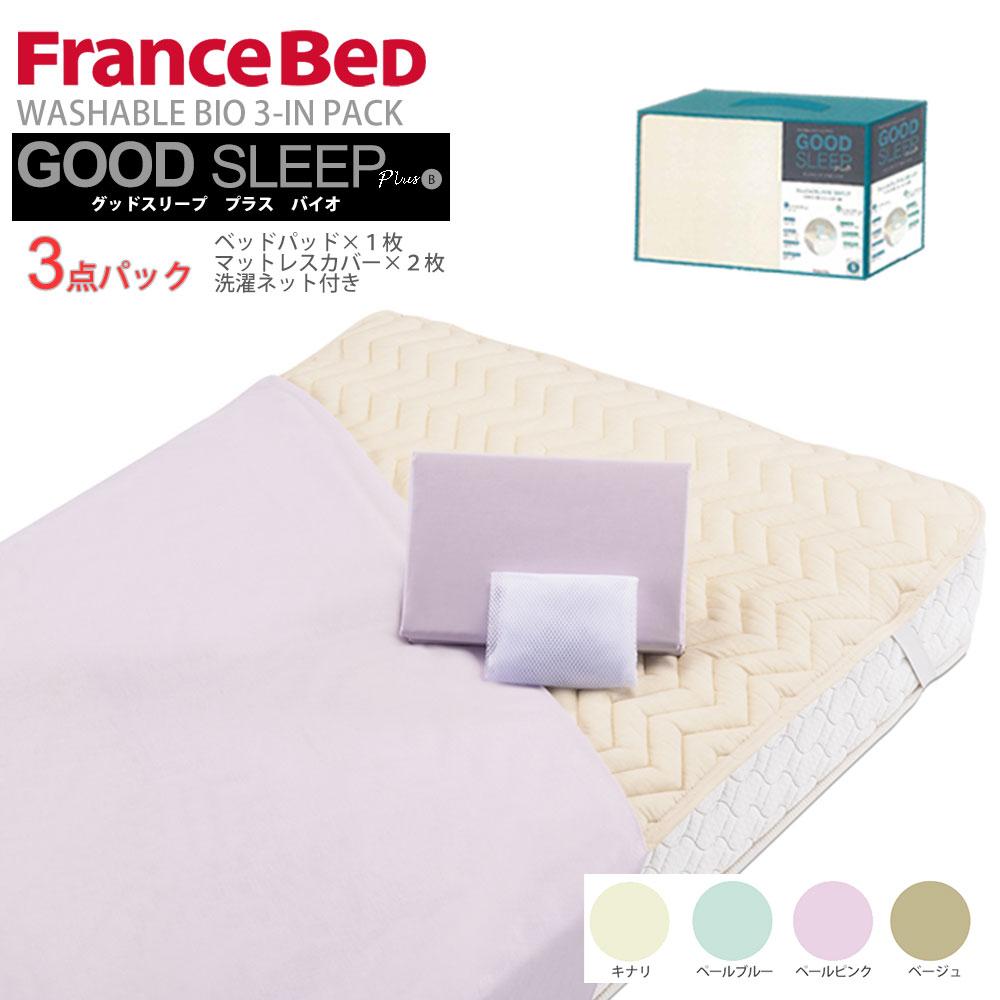 フランスベッド シングル 用品3点セット シーツ ベッドパッド グッドスリーププラス バイオ 3点パック GS3