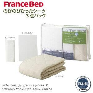 フランスベッド シングル 用品3点セットのびのびぴったシーツ ベッドパッド ピローケース 3点パック