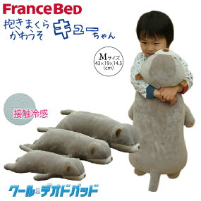 クールデオド抱き枕キューちゃんM43x19x14.5cm