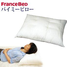 【店内全品P5倍】フランスベッド パイミーピロー ピロー 日本製 まくら