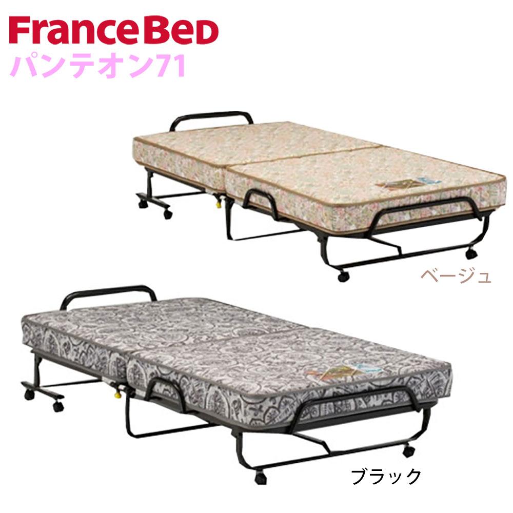 【送料無料】フランスベッド 最高級折りたたみベッド キャスター付き 折りたたみ パンテオンN-71A N-71B 【RCP】【大型商品の為日時指定不可】