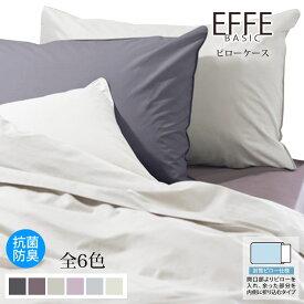 フランスベッド エッフェ ベーシック ピローケース 枕カバー シングル 【RCP】