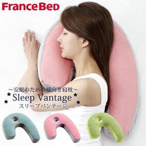 フランスベッドSleepVantageスリープバンテージ横向き寝用まくら横向き寝用横向きまくらピロー日本製まくら