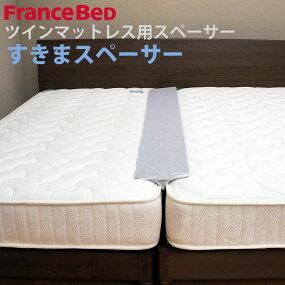 フランスベッドすきまスペーサー
