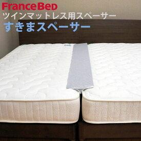 フランスベッド すきまスペーサー すきまパッド マットレス用 スキマスペーサー ツインベッド専用 つなぎ目なし 仲良しパッド 隙間スペーサー