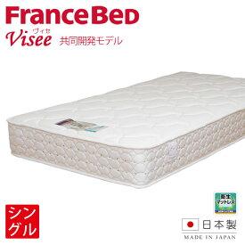 【2年保証】フランスベッド マットレス イーマックス シングル ヴィセ E-MAXスプリング 日本製 国産 衛生マットレス ウール100% 高密度連続スプリング【大型商品の為日時指定不可】