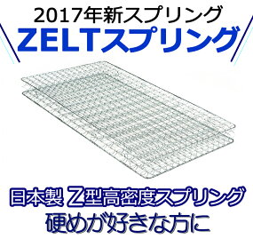フランスベッドマットレスセミダブルゼルトスプリングネット限定モデルZT-W025ZELTスプリング【大型商品の為日時指定不可】