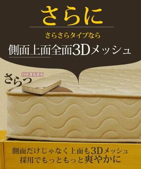 マットレスポケットコイルダブル低反発フォームEN111P表面側面3DメッシュBB118P(片面仕様)P11Sep16