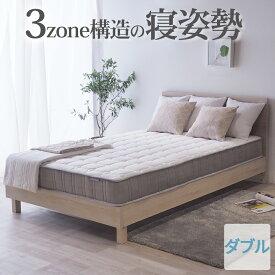 マットレス ポケットコイル マットレス ダブル 3ゾーン構造 D-EN130P(片面仕様)調和のとれた 3ゾーン 寝姿勢補正 ベッド用マットレス サポート