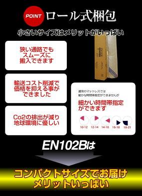 マットレスダブルEN102B耐久性◎通気性抜群ボンネルスプリング【品質保証2年】