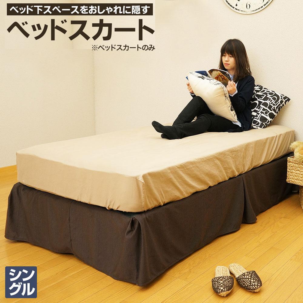 ベッドスカート シングル(ブラウン)ベッドフレーム用 ボックスプリーツ ボトムスカート S−EN10/BR
