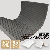 薄型厚さ11cmウレタンマットレス(シングル・85スモールシングル)(三つ折りも選べる)大福