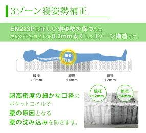 超高密度ポケットコイルマットレス【シングル】または【85スモールシングル】3ゾーン3Dメッシュロールパック梱包コンパクト梱包EN223P