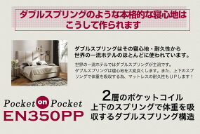 ポケットonポケットマットレスシングルEN350PP