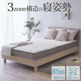マットレス ポケットコイル シングル 3ゾーン構造 EN130P (片面仕様)調和のとれた 3ゾーン 寝姿勢補正 ベッド用マットレス サポート