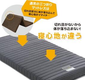 フランスベッドの折りたたみスプリングマットレスフォールドエアー