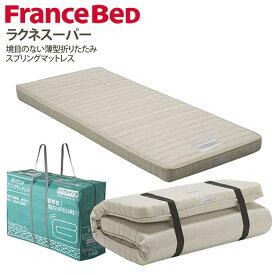 フランスベッド 薄型マットレス 折りたたみ 【シングル】または【85スモールシングル(セミシングル)】 ラクネスーパースプリングマットレス フローリング 二段ベッド