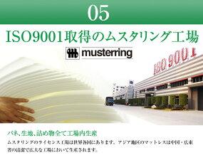 マットレスポケットコイルマットレスシングルムスタリングMR300PRロール梱包コンパクト梱包