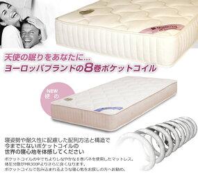 シングルサイズポケットコイルマットレスMR318P海外高級ホテルの感覚、寝心地の保証付【あす楽対応】