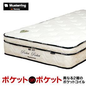 ポケットコイルマットレス デュアルコイル ポケットオンポケット シングル S-MR325【大型商品の為日時指定不可】
