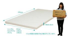低反発トッパーシングル厚さ5.5cmマットレストッパーAF60D55MAF60D55M
