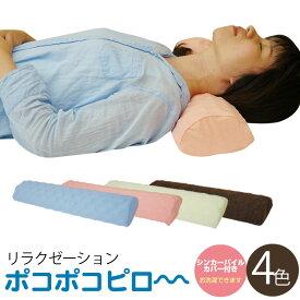 首まくら 背中枕 腰まくら ポコポコピロー (ブルー・ブラウン・ピンク・アイボリー)ぽこぽこ クッション 枕 ストレートネック