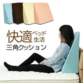 【送料無料】三角クッション