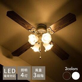シーリングファン 42インチ ブラウン ホワイト 照明 おしゃれ 4灯 LED対応 シーリングファンライト ファン 天井照明 節電【送料無料】