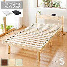 スマホホルダー付きすのこベッド ポケットコイルマットレスセット シングル コンセント付き 宮付き 北欧 ベット すのこベッド(代引不可)【送料無料】