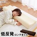 まくら 低反発 ロングピロー 幅100cm 洗えるカバー ウレタン 80N パイル生地 硬め 寝返り 安眠 睡眠 快眠 ロング枕 枕 【送料無料】