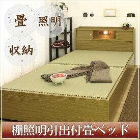 棚照明 収納付き畳ベッド シングル ブラウン A151-50-S(畳)【代引不可】