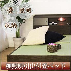 棚照明 収納付き畳ベッド ダブル ダークブラウン A151-56-D(畳)【代引不可】