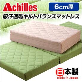 アキレス吸湿速乾キルトバランスマットレス 【6cm厚】 日本製 グリーン(緑)【代引不可】