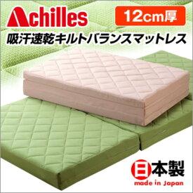 アキレス吸湿速乾キルトバランスマットレス 【12cm厚】 日本製 グリーン(緑)【代引不可】