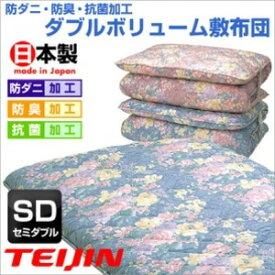 ダブルボリューム敷布団 【セミダブル】 日本製 ブルー(青) [防ダニ・抗菌・防臭]【代引不可】