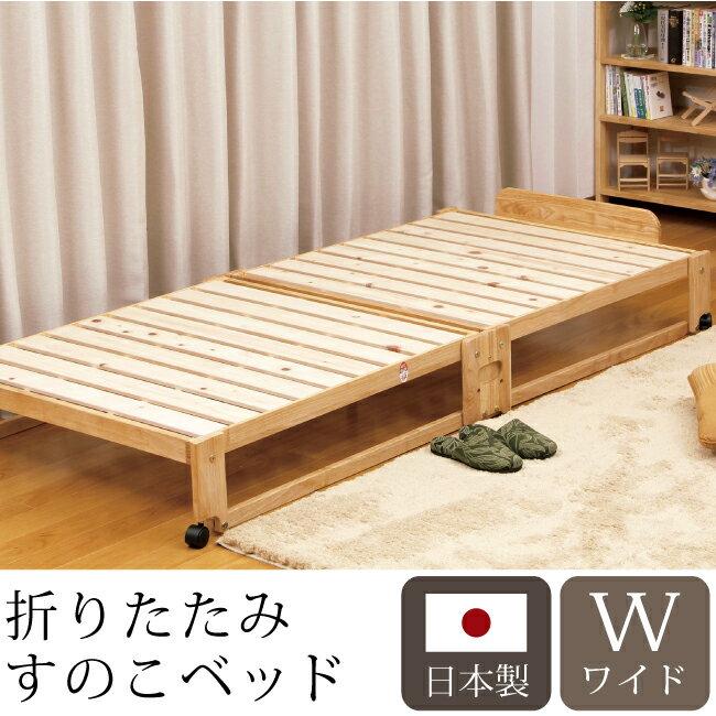 ベッド 中居木工 らくらく 折りたたみ式 桧 すのこベッド ワイド 日本製 桧 ひのき ベッド すのこ ローベッド 木製(代引不可)【送料無料】【smtb-f】