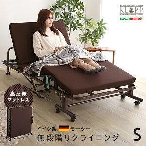 電動リクライニングベッド【KLAPP-クラップ-】(代引き不可)【送料無料】