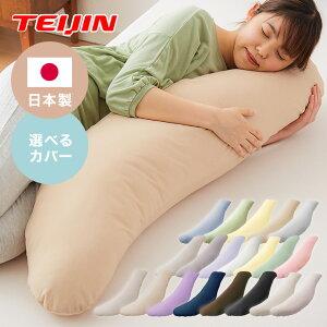 抱き枕枕洗える肩こり日本製帝人テイジンリラックス抱きまくら専用カバー付き【あす楽対応】