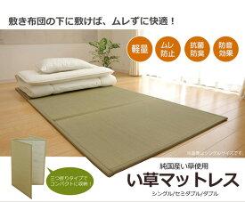 日本製 寝具 マットレス い草 折りたたみ マットレス 『い草マットレス』 ダブル140×210(代引不可)【送料無料】