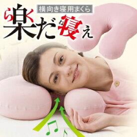 横向き寝用まくら 楽だ寝ぇ ピンク(代引不可)【送料無料】