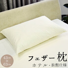 丸八真綿 ホテル仕様 羽根枕 ソフト 43×63cm ストレートネック Sleep Artist 安眠 フェザー 快眠 まくら 羽毛まくら 枕【送料無料】
