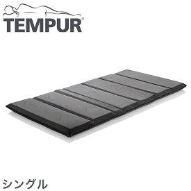 TEMPUR テンピュール フトンデラックス シングル マットレス 布団【送料無料】【正規品5年保証】