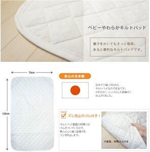 ベビーやわらかキルトパッド&撥水シーツセット(日本製)【送料無料】